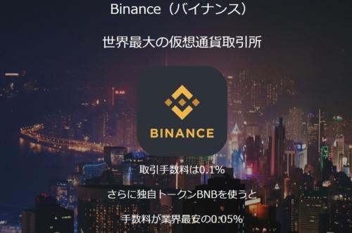 仮想通貨 取引所 Binance バイナンス 登録方法 使い方 激安 手数料 おすすめ