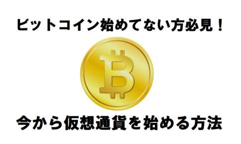 ビットコイン 買い方 取引所 おすすめ 仮想通貨 ご紹介