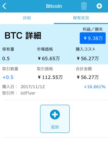 ios アプリ Cryptofolio クリプトフォリオ 仮想通貨 管理 使い方 紹介 ビットコイン