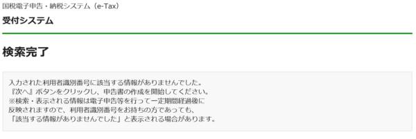 e-tax オンライン 確定申告 登録 納税 紹介