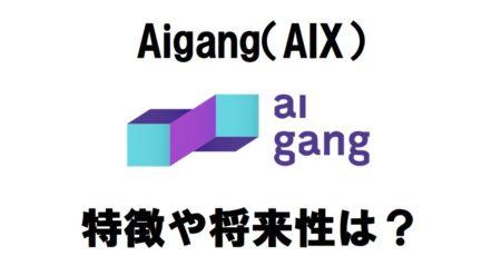 仮想通貨 Aigang AIX デジタル 保険 特徴 将来性 購入方法