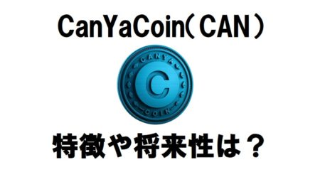 仮想通貨 CanYaCoin CAN 特徴 将来性 購入方法