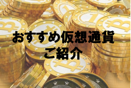 仮想通貨 おすすめ ビットコイン イーサリアム binance kucoin