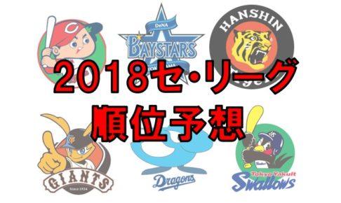 2018年 セリーグ 順位 予想 優勝 広島 2位 横浜 3位 阪神 4位 巨人