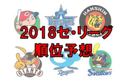 プロ野球 2018年 ペナント セリーグ順位予想!