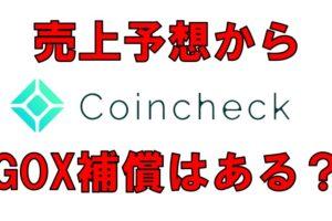 coincheck 売り上げ 規模 検証 GOX 仮想通貨 返ってくる 補償