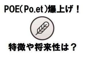 仮想通貨 POE Po.et 熱い 特徴 将来性 購入方法