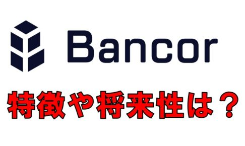 仮想通貨 Bancor BNT 仮想通貨 流動性 向上 特徴 将来性 購入方法
