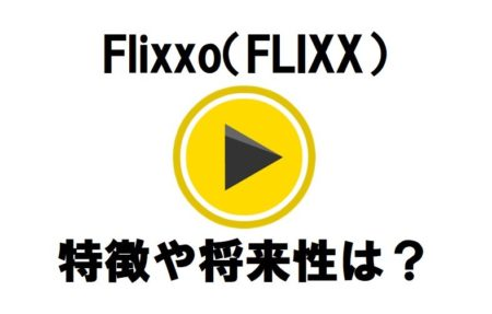 仮想通貨 Flixxo FLIXX 特徴 将来性 購入方法