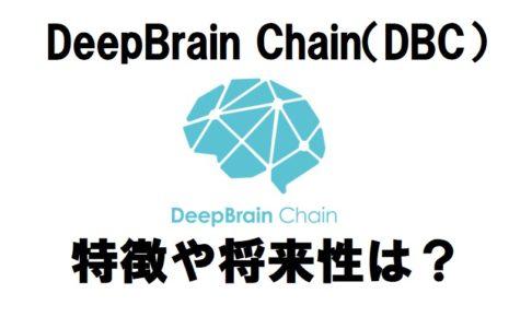 仮想通貨 DeepBrain Chain DBC 特徴 将来性 購入方法