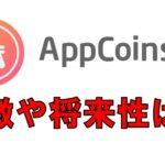 仮想通貨 AppCoins APPC 分散型アプリストア 特徴 将来性 購入方法
