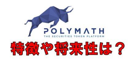 仮想通貨 Polymath POLY 証券 トークン プラットフォーム 特徴 将来性 購入方法