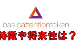 仮想通貨 Basic Attention Token BAT 爆速 ウェブブラウザ 特徴 将来性 購入方法