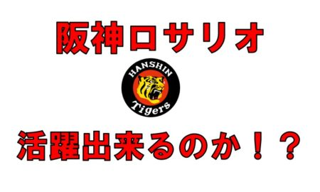 阪神タイガース ロサリオ 活躍 出来る ロサリオ まとめ