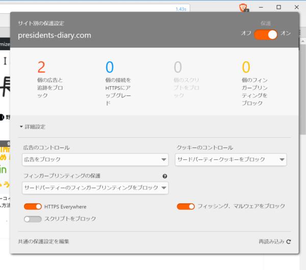 高速 ウェブブラウザ Brave 使い方 パブリッシャー登録
