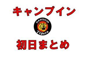 2018年 阪神タイガース キャンプ まとめ 2月1日
