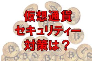 取引所 危険 仮想通貨 保管方法 ご紹介 自分に合った管理方法