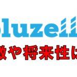 仮想通貨 Bluzelle BLZ dApps プラットフォーム 特徴 将来性 購入方法
