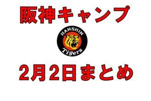 2018年 阪神タイガース キャンプ まとめ 2月2日