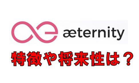 仮想通貨 Aeternity AE dApps プラットフォーム 特徴 将来性 購入方法