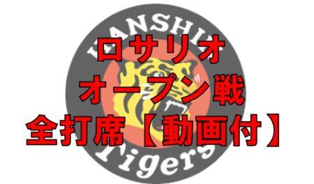 動画付 阪神 ロサリオ 活躍する 打撃 守備 走塁 オープン戦 まとめ