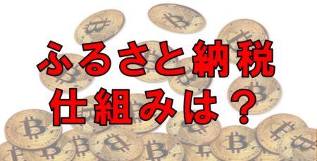 仮想通貨 節税対策 ふるさと納税 仕組み おススメサイト