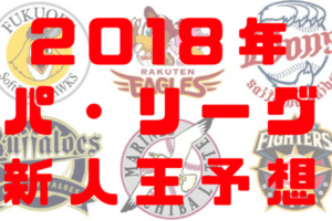 2018年 プロ野球 新人王 予想 パ・リーグ 候補選手 ルーキー 紹介