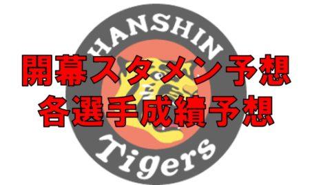 2018年 阪神 開幕スタメン オーダーと成績予想!開幕投手や先発ローテーション