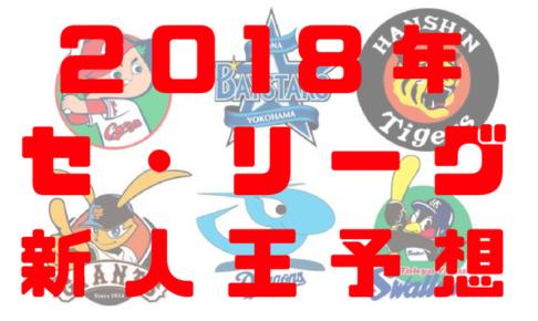 2018年 プロ野球 新人王 予想 セ・リーグ 候補選手 ルーキー 紹介