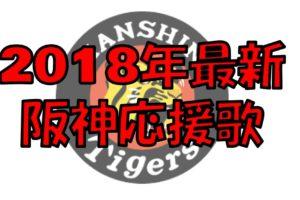 2018年 阪神タイガース 応援歌 歌詞 ロサリオ 大山 坂本 梅野 中谷 伊藤