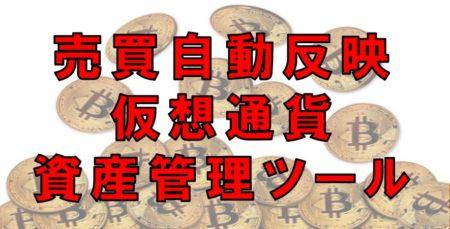 仮想通貨資産管理 Coinboard おススメ API 売買自動反映