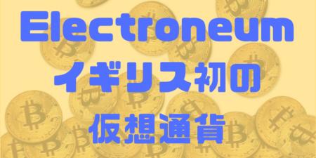 仮想通貨 Electroneum ETN 特徴 将来性 購入方法 イギリス初 仮想通貨