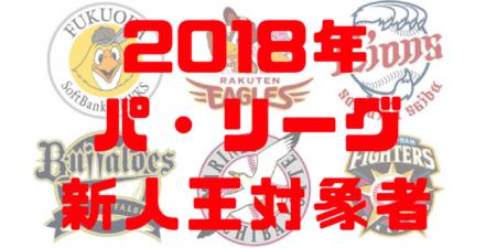 2018年 プロ野球新人王 対象選手や条件!パ・リーグ 有資格者 全選手まとめ