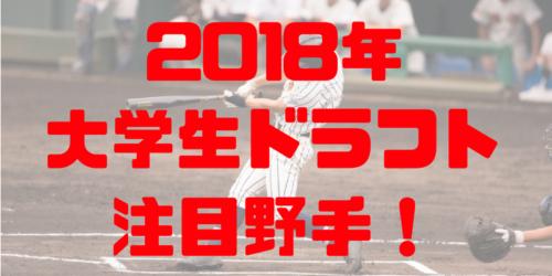 動画付 2018年 プロ野球 ドラフト 大学生候補 上位指名 予想 プロ注目 大学生
