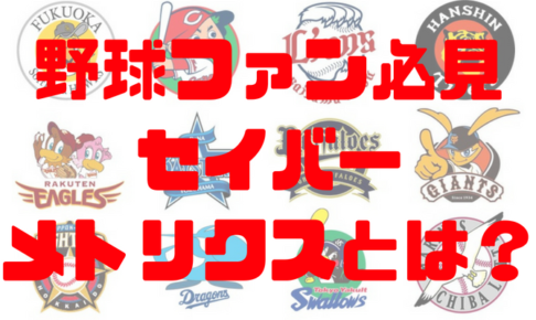 セイバーメトリクスとは 野球ファン 知っておきたい 8個 評価指標