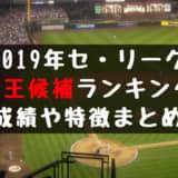 2019年プロ野球セ・リーグ新人王争いランキング!候補選手の成績まとめ!