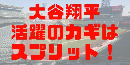 大谷翔平 メジャー 最速 投球 球種 徹底分析 好成績 秘密 スプリット
