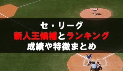 2020年プロ野球セ・リーグ新人王争いランキングと候補選手の成績予想!