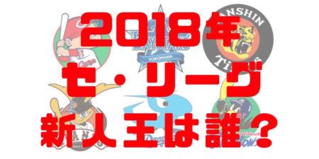 2018年プロ野球セ・リーグ新人王争いランキング!候補選手の成績まとめ!