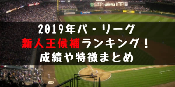 2019年プロ野球パ・リーグ新人王争いランキング!候補選手の成績まとめ!