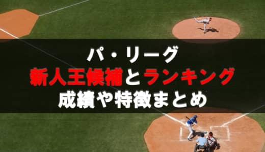 2020年プロ野球パ・リーグ新人王争いランキングと候補選手の成績予想!