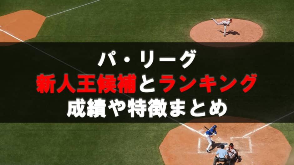 プロ野球パ・リーグ新人王争いランキング!候補選手の成績まとめ!