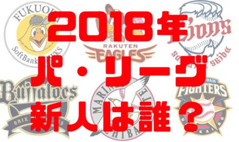 2018年 プロ野球 パ・リーグ 新人王 誰だ 候補選手 新人王争い ランキング