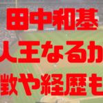 楽天イーグルス 田中和基 新人王 取れるか 成績 経歴 特徴 ご紹介