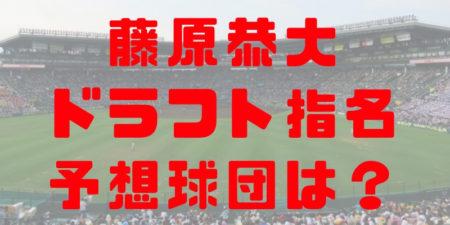 2018年 ドラフト 大阪桐蔭 藤原恭大 指名予想球団 成績 経歴 特徴