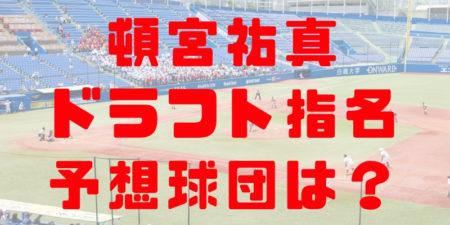 2018年 ドラフト 亜細亜大 頓宮祐真 指名予想球団 成績 経歴 特徴