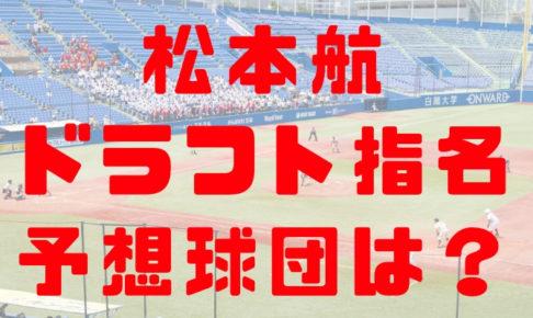 2018年 ドラフト 日本体育大学 松本航 指名予想球団 成績 経歴 特徴