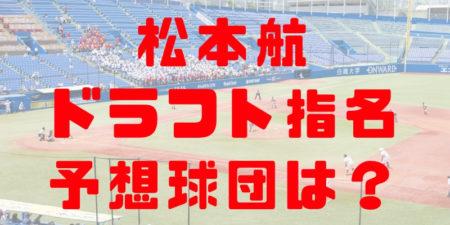 2018年ドラフト日本体育大学 松本航の指名予想球団!成績・経歴・特徴は?