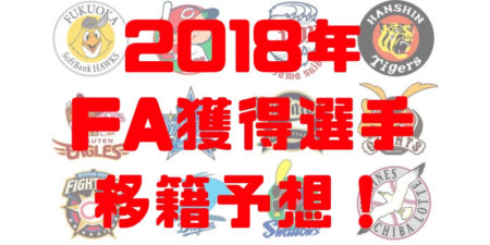 【2018年】プロ野球FA選手の移籍先チーム予想!FA権行使予想と主力選手のご紹介!