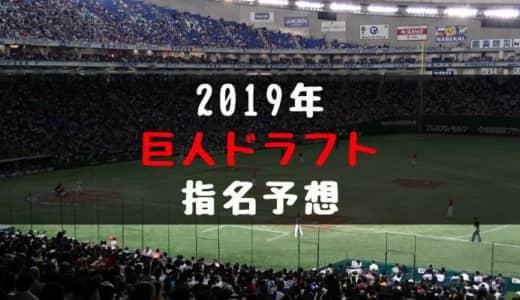 【2019】 巨人(読売ジャイアンツ)のドラフト指名予想!
